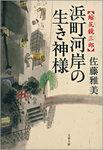 縮尻鏡三郎 浜町河岸の生き神様-電子書籍