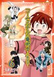 コーセルテルの竜術士~子竜物語~ :6-電子書籍