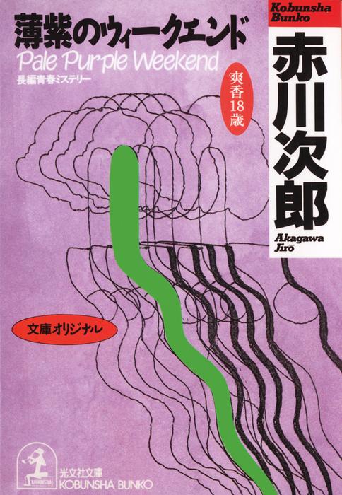 薄紫のウィークエンド 杉原爽香十八歳の秋拡大写真
