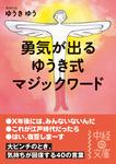 勇気が出る ゆうき式マジックワード-電子書籍