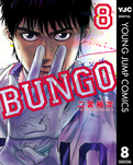 BUNGO―ブンゴ― 8-電子書籍
