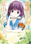 鑑識女子の葉山さん 1巻-電子書籍
