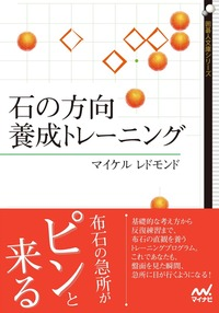 石の方向 養成トレーニング-電子書籍
