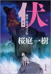 伏 贋作・里見八犬伝-電子書籍