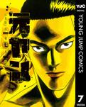 元ヤン 7-電子書籍
