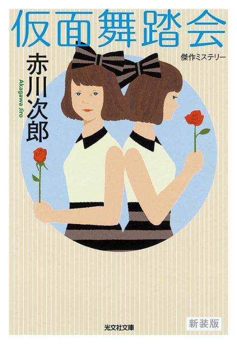 仮面舞踏会~新装版~-電子書籍-拡大画像