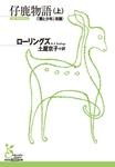 仔鹿物語(上)-電子書籍