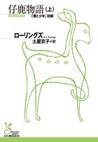 仔鹿物語(光文社古典新訳文庫)