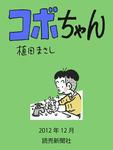 コボちゃん 2012年12月-電子書籍