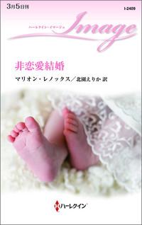 非恋愛結婚-電子書籍