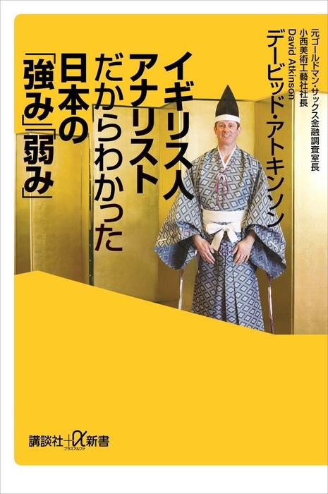 イギリス人アナリストだからわかった日本の「強み」「弱み」拡大写真