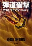 弾道衝撃-電子書籍