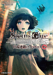 STEINS;GATE‐シュタインズゲート‐ 円環連鎖のウロボロス2-電子書籍