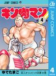 キン肉マン 4-電子書籍