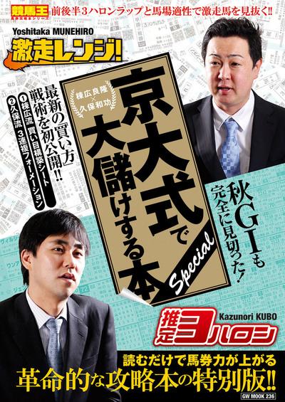 棟広良隆×久保和功 京大式で大儲けする本 special-電子書籍
