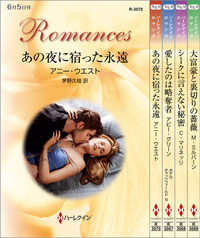 ハーレクイン・ロマンスセット23