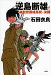 逆島断雄と進駐官養成高校の決闘-電子書籍