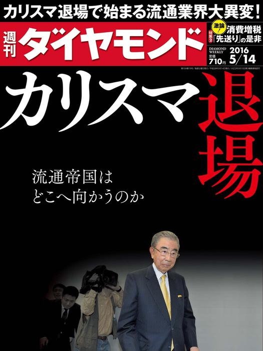 週刊ダイヤモンド 16年5月14日号拡大写真