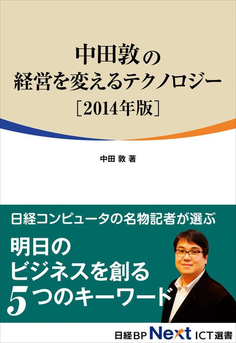 中田敦の経営を変えるテクノロジー 2014年版(日経BP Next ICT選書)-電子書籍-拡大画像