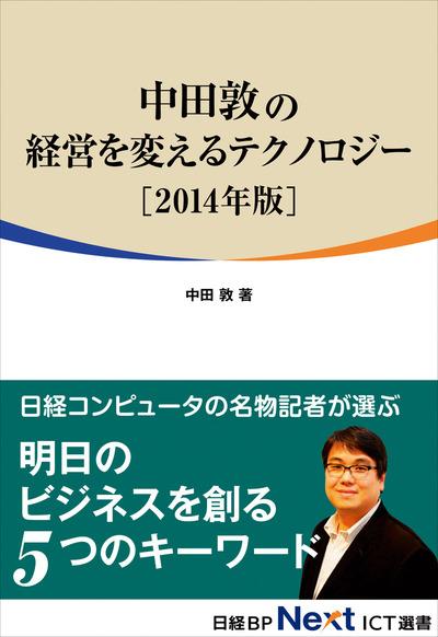 中田敦の経営を変えるテクノロジー 2014年版(日経BP Next ICT選書)-電子書籍