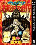 つっぱり桃太郎 5-電子書籍