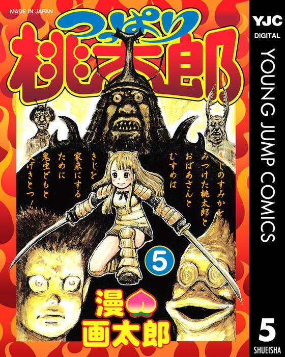 つっぱり桃太郎 5-電子書籍-拡大画像
