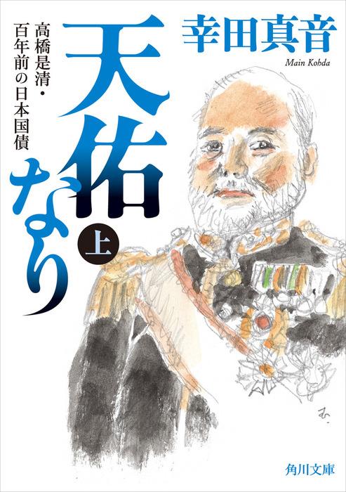 天佑なり 上 高橋是清・百年前の日本国債-電子書籍-拡大画像