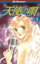 天使の唄(デザート)