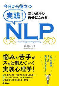 今日から役立つ 実践!NLP 仕事や暮らしの悩み事から解放されて、思い通りの自分になれる!-電子書籍