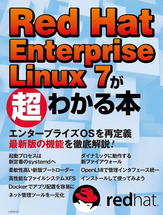 Red Hat Enterprise Linux 7が超わかる本(日経BP Next ICT選書)拡大写真