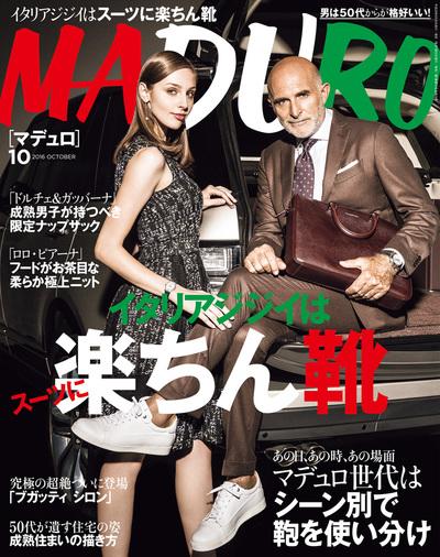 MADURO(マデュロ)2016年10月号-電子書籍