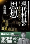 現代将棋の思想 ~一手損角換わり編~-電子書籍