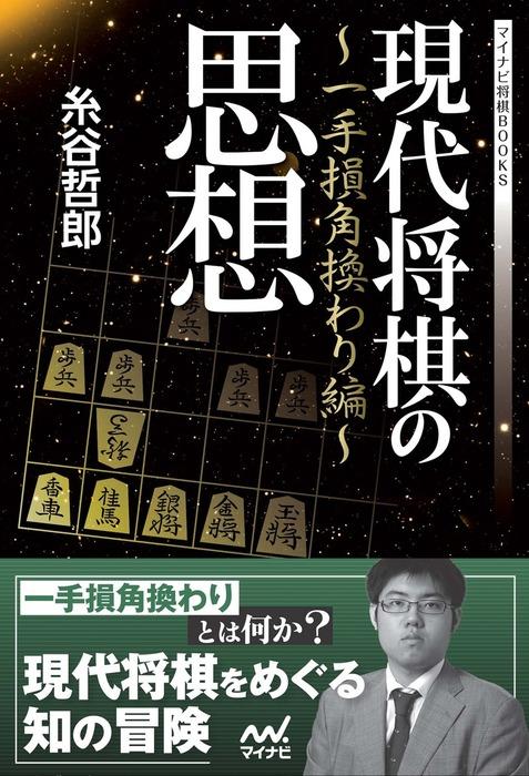 現代将棋の思想 ~一手損角換わり編~-電子書籍-拡大画像