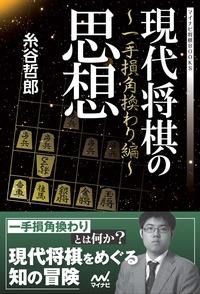 現代将棋の思想 ~一手損角換わり編~