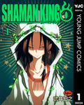 シャーマンキング0 1-電子書籍