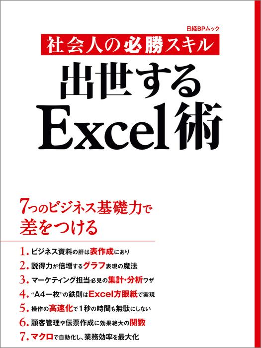 社会人の必勝スキル 出世するExcel術(日経BP Next ICT選書)拡大写真