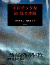 エロチックな 超怪奇体験-電子書籍