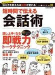 短時間で伝える会話術-電子書籍