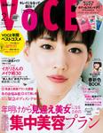 VOCE (ヴォーチェ) 2017年 2月号-電子書籍