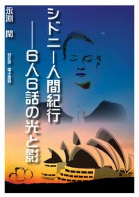 シドニー人間紀行――6人6話の光と影-電子書籍