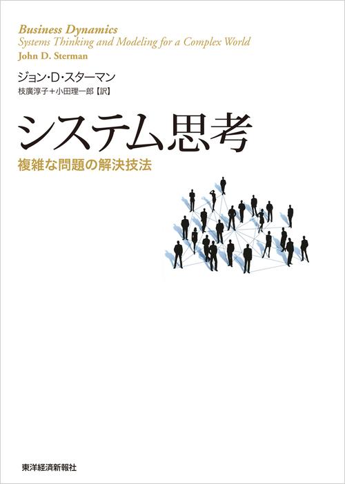 システム思考―複雑な問題の解決技法-電子書籍-拡大画像