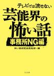 テレビでは流せない芸能界の怖い話【事務所NG編】-電子書籍