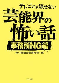 テレビでは流せない芸能界の怖い話【事務所NG編】