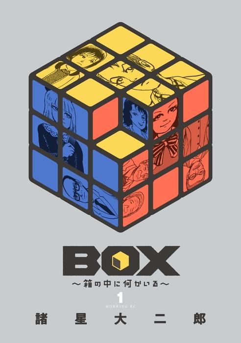 BOX~箱の中に何かいる~(1)拡大写真