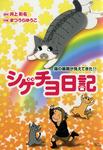シゲチヨ日記-電子書籍