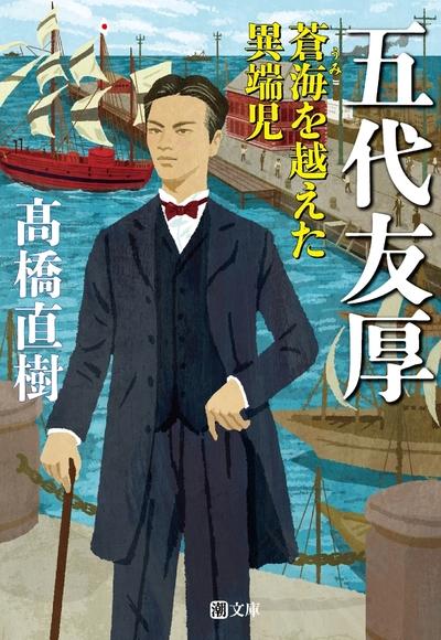 五代友厚――蒼海を越えた異端児-電子書籍