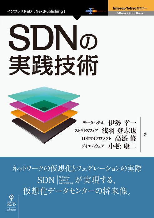 SDNの実践技術-電子書籍-拡大画像
