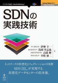 SDNの実践技術
