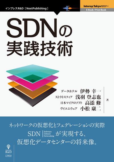 SDNの実践技術-電子書籍