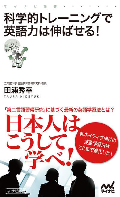 科学的トレーニングで英語力は伸ばせる!-電子書籍